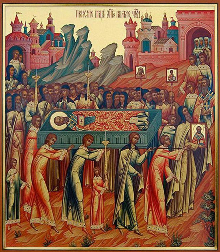 Перенесение мощей святителя и чудотворца Николая из Мир Ликийских в Бари